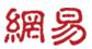 常州南京苏州上海网易企业邮箱服务中心